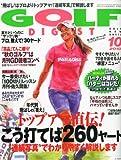 GOLF DIGEST (ゴルフダイジェスト) 2010年 10月号 [雑誌]