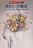 冷たい方程式 (ハヤカワ文庫 SF 380 SFマガジン・ベスト 1)