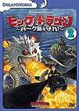 ヒックとドラゴン~バーク島を守れ!~ vol.2[DVD]