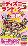 東京ディズニーランド&シー ファミリー裏技ガイド2012~13年版