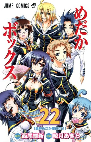 めだかボックス 22 (ジャンプコミックス)