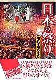 日本の祭り 知れば知るほど