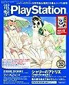 電撃PlayStation (プレイステーション) 2014年 8/14号