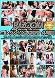 BAZOOKA コレクション2009 [DVD]