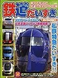 鉄道だいすきVol.6(私鉄特急だいすき)[雑誌]