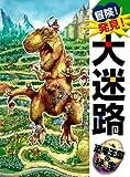 冒険! 発見!大迷路 恐竜王国の秘宝