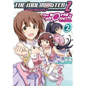 アイドルマスター2 The world is all one!! 2 (電撃コミックス)