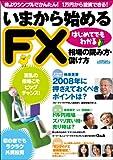 いまから始めるFX はじめてでもわかる相場の読み方・儲け方 (エスカルゴムック 242)