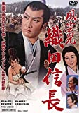 風雲児 織田信長[DVD]