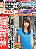 FLASH (フラッシュ) 2014年 4/15号 [雑誌]