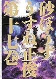 砂ぼうず 17巻<砂ぼうず> (ビームコミックス)