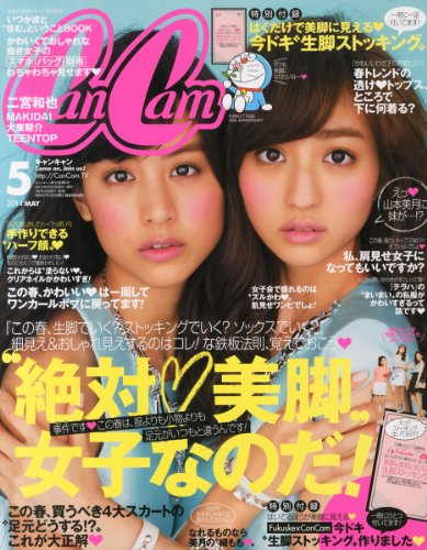 CanCam (キャンキャン) 2014年 05月号 [雑誌]