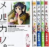メルカノ。 コミック 1-5巻セット (サンデーGXコミックス)