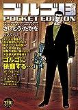 ゴルゴ13 POCKET EDITION 錆びた黄金 (SPコミックス)