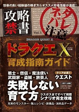 攻略禁書 vol.1 (三才ムック vol.553)