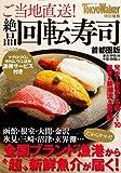 ウォーカームック  61804‐88  ご当地直送! 絶品回転寿司 首都圏版 (ウォーカームック 384)
