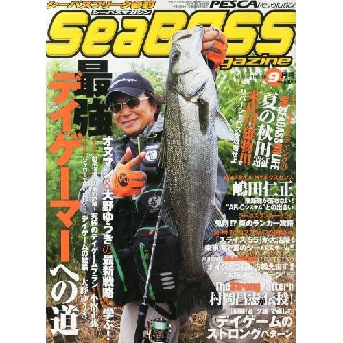 Sea BASS Magazine (シーバスマガジン) 2013年 09月号 [雑誌]
