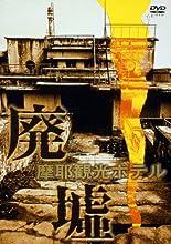 廃墟「摩耶観光ホテル」 [DVD]