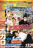 歌謡曲ゲッカヨ 2010年 11月号 [雑誌]