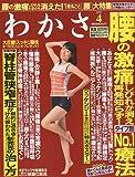 わかさ 2010年 04月号 [雑誌]