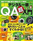学研カメラムック 最新デジタル一眼Q&A超入門