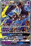 ポケモンカードゲーム サン&ムーン ルナアーラGX(RR) / コレクション ムーン(PMSM1M)/シングルカード