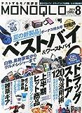 MONOQLO (モノクロ) 2014年 08月号 [雑誌]