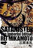 サタニスター 完全版 4 (ビームコミックス)