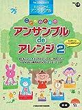 STAGEA・EL エレクトーン・アンサンブル(初級) Vol.15 こどものためのアンサンブルdeアレンジ2