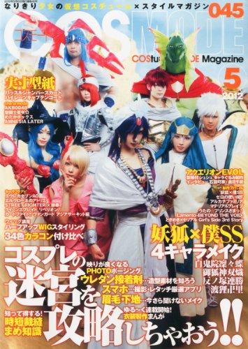 COSMODE (コスモード) 2012年 05月号 [雑誌]