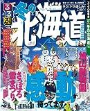 るるぶ冬の北海道'10 (るるぶ情報版 北海道 3)