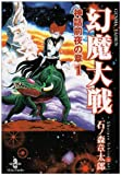 幻魔大戦 神話前夜の章 / 石ノ森 章太郎 のシリーズ情報を見る