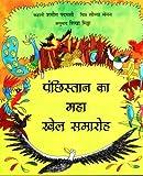 The Great Birdywood Games / Panchhistan Ka Maha Khel Samaroh