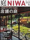 庭 No.221(2015年冬号) (心地よさとにぎわいを生む 店舗の庭)