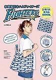 北海道日本ハムファイターズ 2-WAY BAG BOOK (バラエティ)