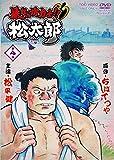 暴れん坊力士! ! 松太郎 第4巻 [DVD]