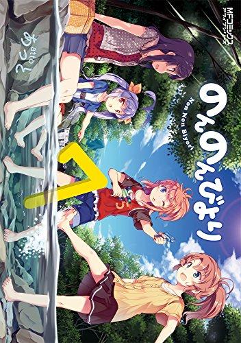 のんのんびより7巻 (MFコミックス アライブシリーズ)