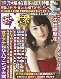 EX (イーエックス) 大衆 2016年 1月号 [雑誌]