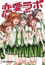 テレビアニメ化が決定した恋愛研究漫画・宮原るり「恋愛ラボ」第7巻