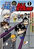 福本ALLSTARS 1 (近代麻雀コミックス)