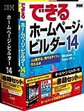 IBM ホームページ・ビルダー14 [通常版] 書籍セット