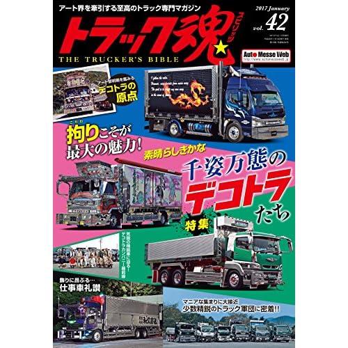 トラックスピリッツ(42) 2017年 01 月号 [雑誌]: VIP STYLE(ビップスタイル) 増刊