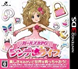 Girls Cinderella RPG IF (Bonus Early Purchasers: With Butterfly Charm)
