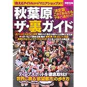 秋葉原 ザ・裏ガイド (別冊宝島 2112)