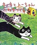 キッキとトーちゃん ふねをつくる (とぴか)