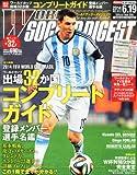 WORLD SOCCER DIGEST (ワールドサッカーダイジェスト) 2014年 6/19号 [雑誌]