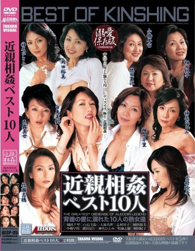 超本格官能近親ベスト盤近親相姦ベスト vol.5背徳の愛に溺れた10人の熟女達