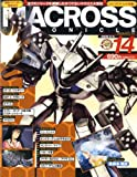 MACROSS CHRONICLE (マクロス・クロニクル) vol.14 [雑誌]