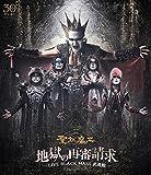 地獄の再審請求 -LIVE BLACK MASS 武道館-[Blu-ray/ブルーレイ]