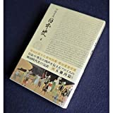 フロイス 日本史4 五畿内篇2(普及版)